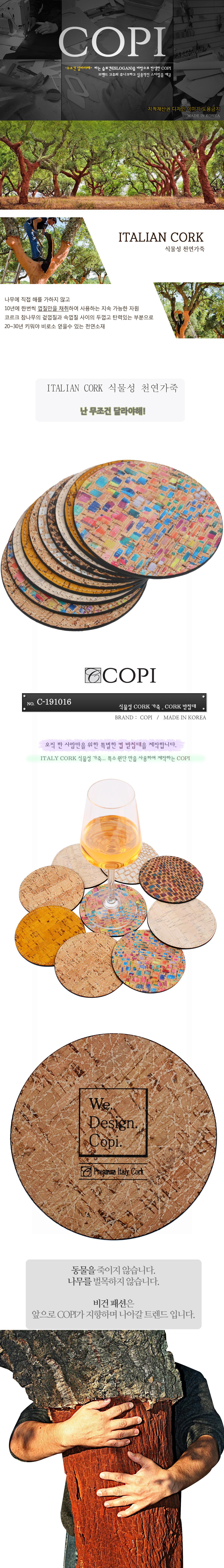 CORK,코르크,copi,코피,컵받침,와인받침