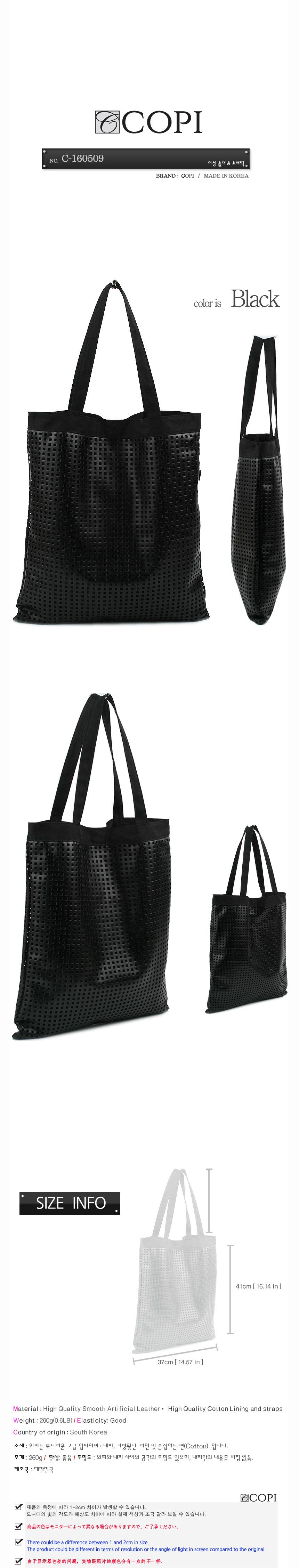 copi handbag no.C-160509
