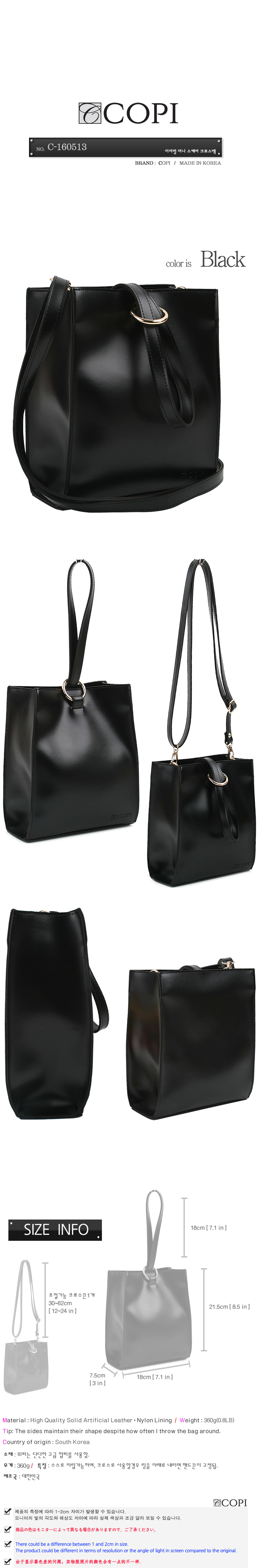 copi handbag no.C-160513