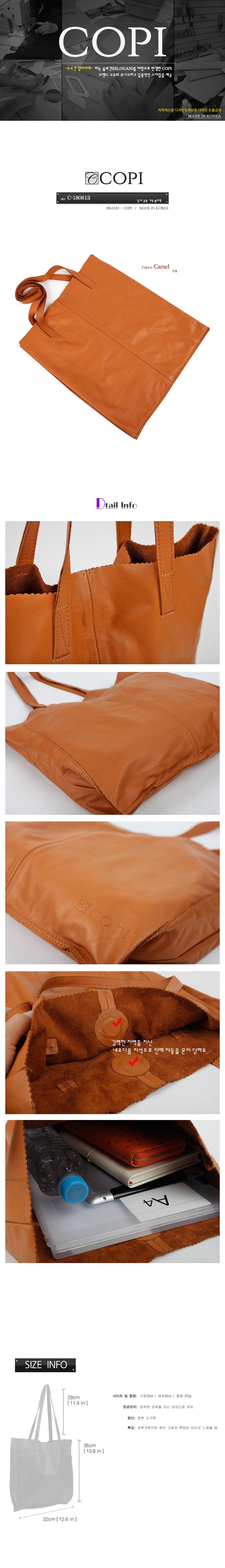 copi handbag no.C-180813